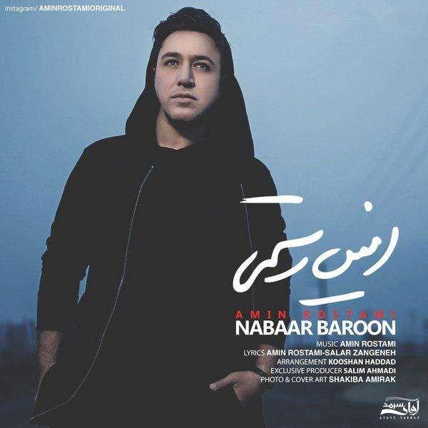 آهنگ جدید امین رستمی به نام نبار بارون